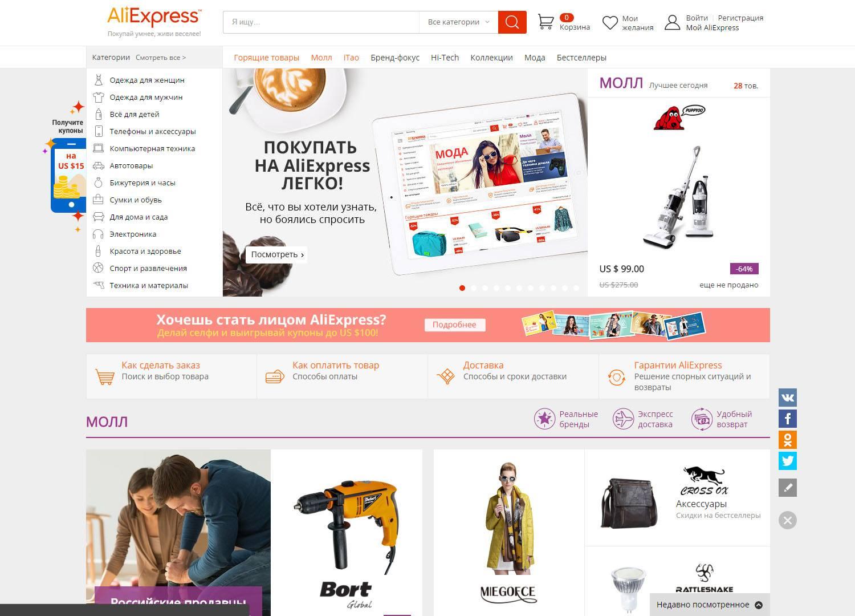 Сайт Китайской Дешевой Одежды Доставка