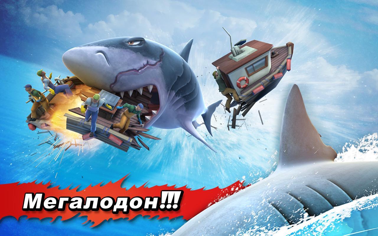 скачать на компьютер hungry shark