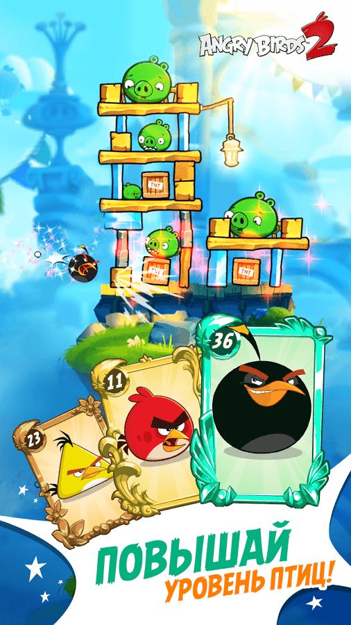 Злобные птички игра скачать на компьютер
