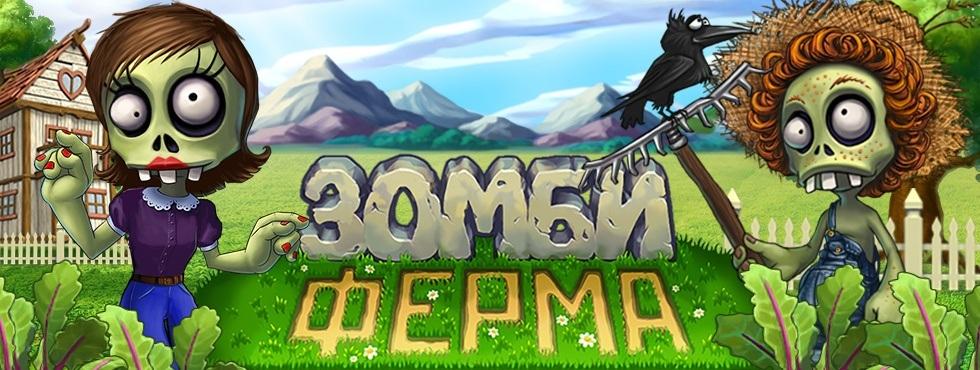 скачать игру зомби ферма на компьютер
