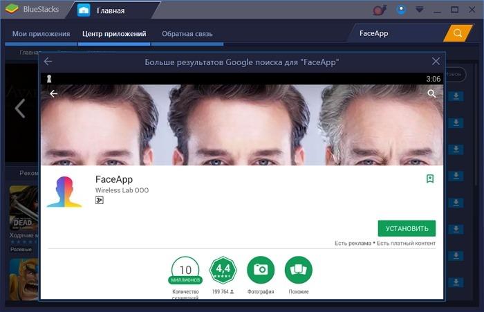 FaceApp rusgamelife.ru