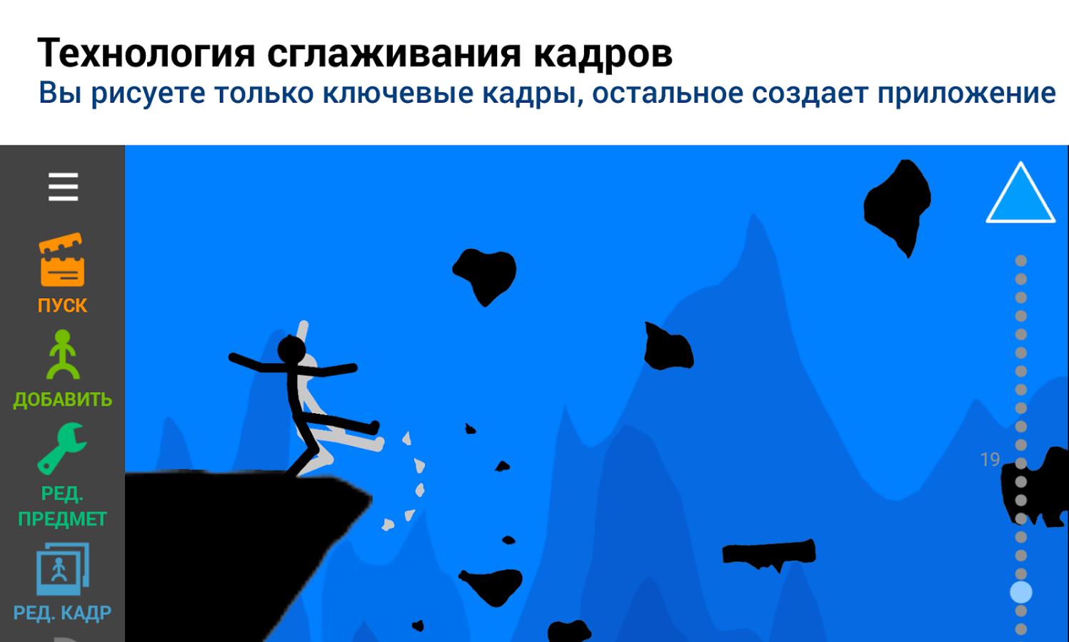 Рисуем Мультфильмы 2 играть на компьютере