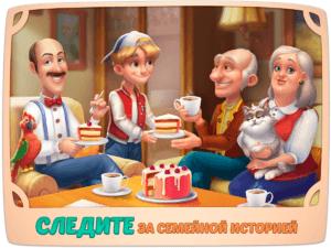 HomeScapes на rusgamelife.ru