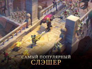 Dungeon Hunter 5 на rusgamelife.ru