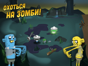 Zombie Catchers на rusgamelife.ru