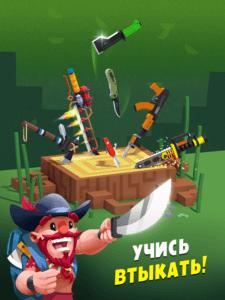 Flippy Knife на rusgamelife.ru