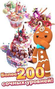 Cookie Jam Blast на rusgamelife.ru