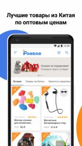 Pandao на rusgamelife.ru