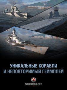 World of Warships Blitz на rusgamelife.ru