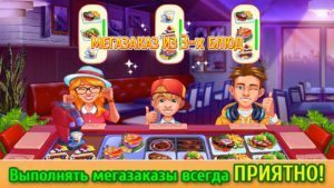 Безумный кулинар на rusgamelife.ru