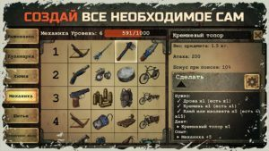 Day R Survival — Выживание в Апокалипсис СССР на rusgamelife.ru