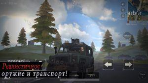 Survivor Royale на rusgamelife.ru