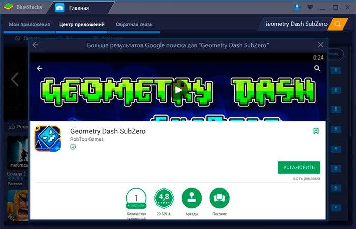 Geometry Dash SubZero на rusgamelife.ru