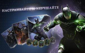 Injustice 2 на ПК на rusgamelife.ru