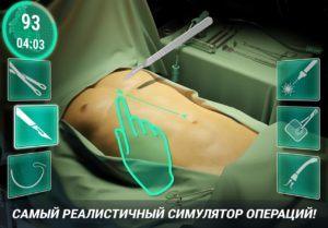 Operate Now Hospital на ПК на rusgamelife.ru