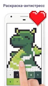 Pixel Art - Раскраска по номерам на ПК на rusgamelife.ru