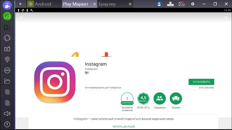 Instagram на ПК на rusgamelife.ru