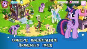 My Little Pony на ПК на rusgamelife.ru