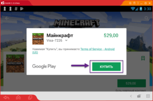 Установка Minecraft - Pocket Edition через Droid4X на компьютер на rusgamelife.ru