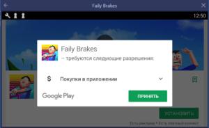 Установка Faily Brakes на ПК через Bluestacks