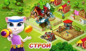 Говорящий Том Водная битва на ПК на rusgamelife.ru