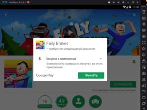 Установка Faily Brakes на ПК через Nox App Player