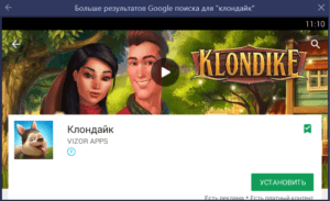 Установка Клондайк на ПК через BlueStacks