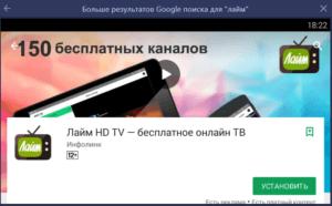 Установка Лайм HD TV на ПК через BlueStacks