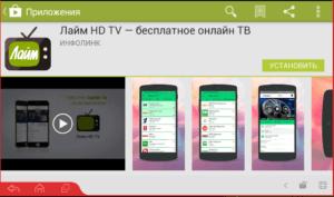 Установка Лайм HD TV на ПК через Droid4X