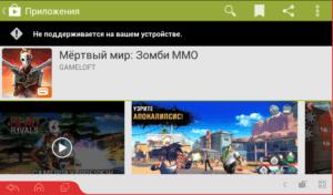 Установка Мертвый Мир Зомби ММО на ПК через Droid4X