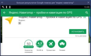 Установка Яндекс Навигатор на ПК через BlueStacks