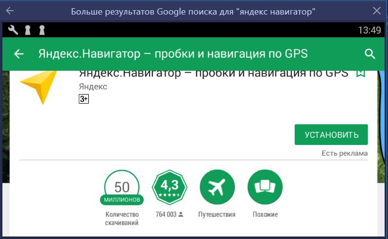 программа на навигатор скачать бесплатно 2016