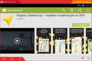 Установка Яндекс Навигатор на ПК через Droid4X