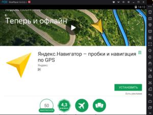 Установка Яндекс Навигатор на ПК через Nox App Player