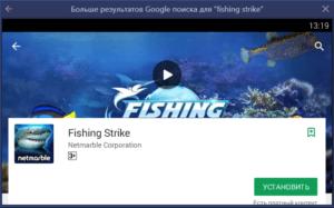 Установка Fishing Strike на ПК через BlueStacks