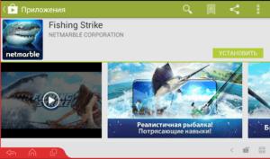 Установка Fishing Strike на ПК через Droid4X