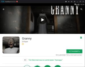 Установка Granny на ПК через Nox App Player