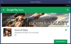 Установка Guns of Glory на ПК через BlueStacks