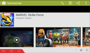 Установка Marvel Strike Force через Droid4X