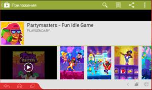 Установка Partymasters Fun Idle Game на ПК через Droid4X