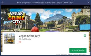 Установка Vegas Crime City на ПК через BlueStacks