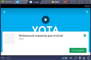 Установка YOTA на ПК через BlueStacks