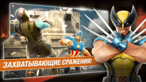 Marvel Strike Force на ПК на rusgamelife.ru