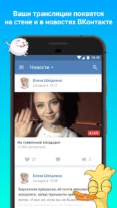 VK Live на ПК на rusgamelife.ru
