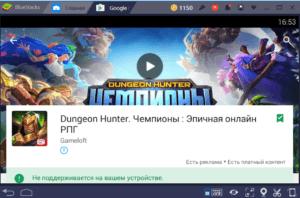Установка Dungeon Hunter на ПК через BlueStacks
