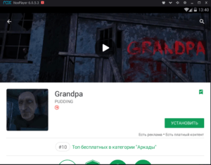 Установка GrandPa на ПК через Nox App Player