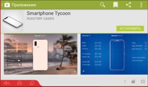 Установка Smartphone Tycoon на ПК через Droid4X
