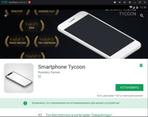 Установка Smartphone Tycoon на ПК через Nox App Player