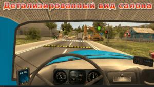 Симулятор-вождения-Зил-130-04