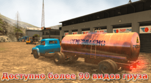 Симулятор-вождения-Зил-130-07
